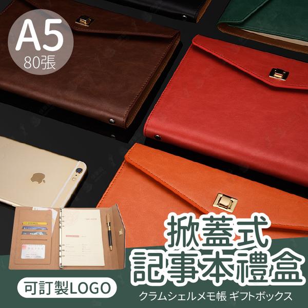 【送精美禮盒/可訂製LOGO】掀蓋式活頁商務筆記本 可拆卸 -黑/棕/紅/橘/綠【AAA6364】預購