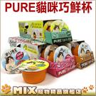 ◆MIX米克斯◆貓咪PURE巧鮮杯餐盒【一箱24入】,富含膠原蛋白,易開不割手