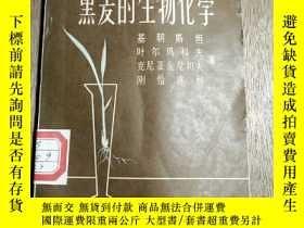 二手書博民逛書店罕見黑麥的生物化學Y228072 基明斯坦等著 農業 出版196