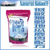 【行銷活動8折】*KING WANG*Natural Balance 低敏無榖地瓜鹿肉全犬配方 狗糧13磅
