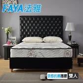 【FAYA法雅】飯店級高澎度COOL涼感-硬式獨立筒床雙人5尺