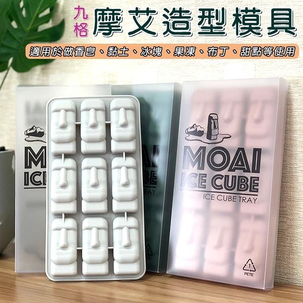 九格摩艾造型模具 摩艾製冰盒 摩艾石像 摩艾冰塊 冰塊盒 復活節島 摩艾 moai【葉子小舖】