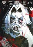 東京喰種:re<3>(ヤングジャンプコミックス) 日文書