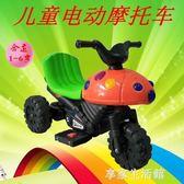 兒童電動摩托車甲蟲小孩寶寶車電動充電三輪車可坐玩具童車電瓶車  -享家生活 YTL