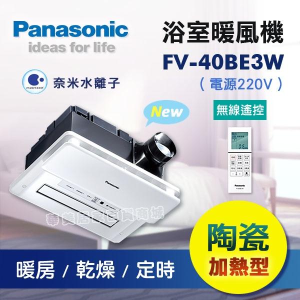 《 Panasonic 國際牌 》 FV-40BE3W (220V) 無線遙控 浴室暖風機 陶瓷加熱 定時功能 奈米水離子