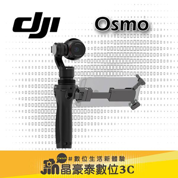 DJI 大疆 Osmo 手持雲台相機 晶豪泰3C 專業攝影 公司貨