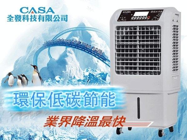 CASA 30L負離子移動式環保水冷扇 CA-309B