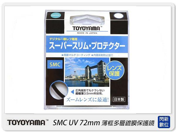 TOYOYAMA 日本 SMC UV 72mm 高透光 薄框多層鍍膜 保護鏡