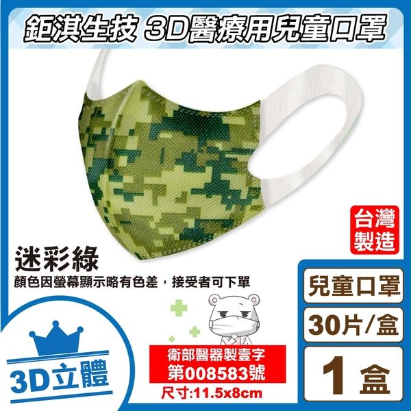 鉅淇生技 兒童立體醫療口罩 (M號) (迷彩綠) 30入/盒 (台灣製 CNS14774) 專品藥局【2018614】