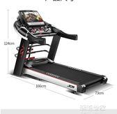 啟邁斯R8跑步機家用款超靜音多功能電動折疊健身房器材智慧跑步機igo『潮流世家』