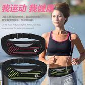 【限時下殺89折】運動腰包好康推薦新款男女跑步手機包多功能防水迷你隱形健身戶外腰帶