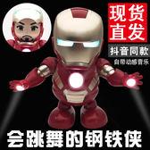 抖音同款火玩具网红鋼鐵人蹦迪会跳舞的跳舞机器人电动儿童玩具-薇格嚴選
