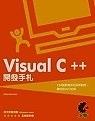 二手書博民逛書店 《Visual C++ 開發手札》 R2Y ISBN:9867529111│internet.com