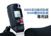 【 X-BIKE 晨昌】50400.50900仰臥起坐板專用-紅外線自動感應計數器 台灣精品