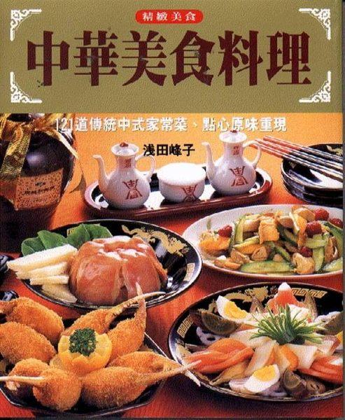 (二手書)中華美食料理