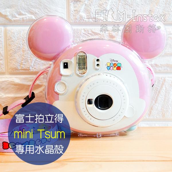 菲林因斯特《mini TSUM 專用水晶殼》富士拍立得 滋姆 相機 fujifilm instax 無附背帶