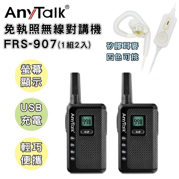 ANY TALK FRS-907 免執照 NCC認證 無線對講機 (黑色2入+贈矽膠耳麥*2) USB供電 輕巧 顯示電量 可寫妨擾碼
