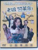 影音專賣店-Y87-015-正版DVD-電影【老娘鬧革命】-凱薩琳泰特 依安葛蘭 海克瑪卡琪