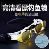 釣魚望遠鏡高清戶外看漂釣魚眼鏡可夾偏光夜視夾片【奈良優品】
