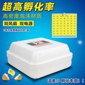 孵化機全自動家用型小雞小型鳥蛋孵化器雙電源孵蛋器鴿子孵化箱wy