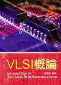 (二手書)VLSI概論