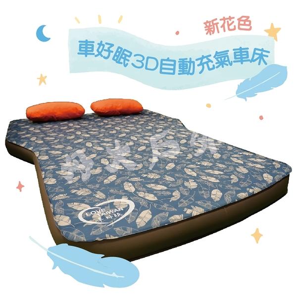 丹大戶外【車好眠】車好眠3D自動充氣車床 印花 類逗點│北緯│TPU充氣床│車中床│床墊│睡墊