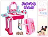 麗嬰兒童玩具館~過家家酒玩具-仿真手提拉桿旅行箱玩具-雄城拖拉行李化妝箱(小)