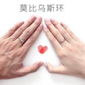 店長推薦★莫比烏斯環純銀戒指原創設計情侶對戒活口一對日韓男女士簡約禮物