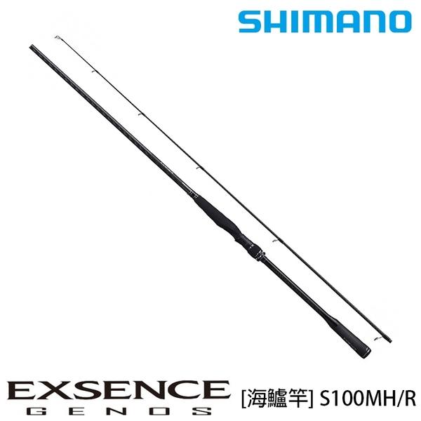 漁拓釣具 SHIMANO 18 EXSENCE GENOS S100MH/R [海鱸竿]