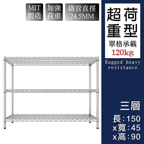 層架 置物架 收納架【J0037】IRON荷重型萬用150X45X90三層架 MIT台灣製 收納專科