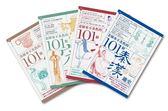 老師來不及教的101個中國趣史(四冊套書,秦漢、唐、宋、元)