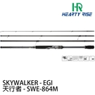 漁拓釣具 HR SKY WALKER EGI SWE-864M [軟絲旅竿]