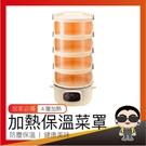 現貨 可加熱飯罩 多層廚房保溫菜罩 電蒸鍋 食物罩 保溫多功能菜罩 歐文購物