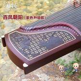 古箏 專業教學入門挖嵌琴 初學者考級揚州演奏樂器T 8色