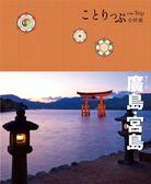 (二手書)廣島、宮島小伴旅(二版):co-Trip日本系列13