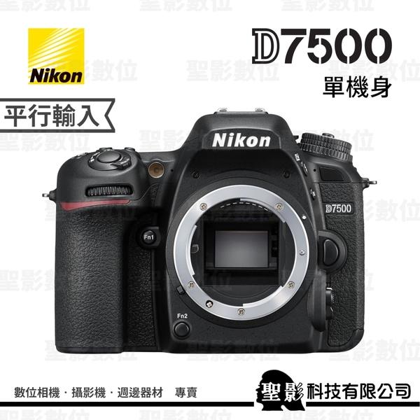 Nikon D7500 單機身 DX格式中階機 ISO1640000 防塵防滴 APS-C 【平行輸入】WW
