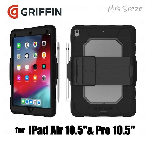 Griffin Survivor All-Terrain iPad Air 10.5吋 / iPad Pro 10.5吋 多重防護保護套組 防摔殼 防水殼 保護殼
