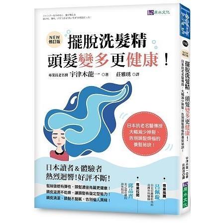擺脫洗髮精,頭髮變多更健康!日本抗老名醫傳授,大幅減少掉髮,告別頭髮煩惱的養髮祕
