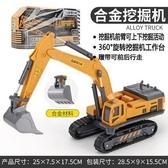 兒童挖掘機 玩具套裝小孩玩的挖土機男孩挖掘起重合金仿真鉤機模型【快速出貨全館免運】