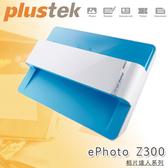 【西瓜籽】Plustek ePhoto Z300 照片文件掃描器 自動偵測 最新款式 不傷紙張