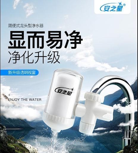 水龍頭濾水器 凈水器水龍頭濾水器家用水龍頭過濾器自來水過濾器廚房凈化 夏洛特