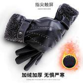 手套 皮手套男士冬戶外騎車防風防水騎行手套男摩托車加絨加厚保暖防寒 交換禮物
