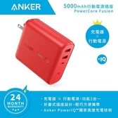 Anker PowerCore Fusion 行動電源 5000 mAh (紅)