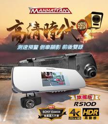 MANHATTAN RS10D 旗艦版【贈 64G+3孔】4K SONY EXMOR 雙鏡頭 GPS測速 行車記錄器