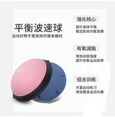 波速球半圓平衡球加厚防爆瑜伽球健身訓練器材普拉提運動家用半球