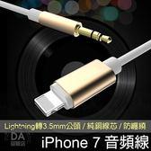 Lightning 耳機 轉接線【手配88折任選3件】iphone 7 8 X plus 音源 3.5mm 轉接頭 音源線 金/銀