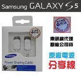 G900i S5 I9600 原廠 電源分享線 東訊公司貨 Power Sharing Cable Mirco USB TO Mirco USB【采昇通訊】