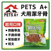 【力奇】PETS A+ 起司潔牙骨(短) 150g 可超取 (D831A04)