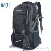 大號戶外背包登山包雙肩包80L男女超大容量休閒旅行包運動旅游包 『CR水晶鞋坊』