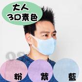 【天氣預報聯名商品】伯康醫用口罩 大人 3D素色 (50入/盒) MIT台灣製造 | OS小舖